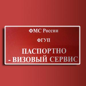 Паспортно-визовые службы Вожаели