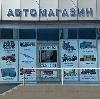 Автомагазины в Вожаеле